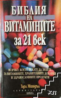 Библия на витамините за 21. век