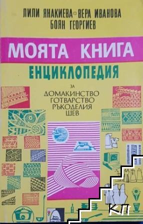 Моята книга. Енциклопедия за домакинство, готварство, ръкоделия, шев