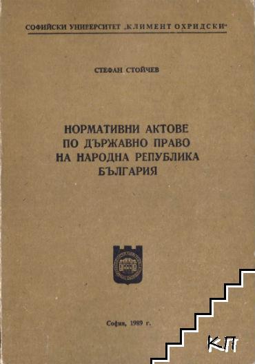 Нормативни актове по държавно право на Народна република България