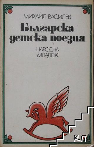 Българска детска поезия