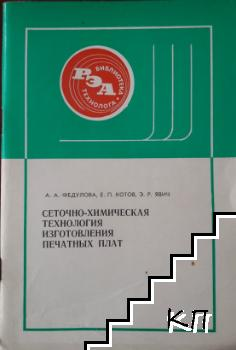 Сеточно-химическая технология изготовления печатных плат