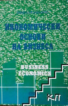 Икономически основи на бизнеса
