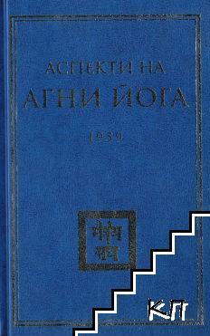 Аспекти на Агни йога - 1959 г.