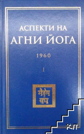 Аспекти на Агни йога - 1960. Част 1