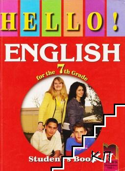 Hello! English for the 7th Grade. Student's Book