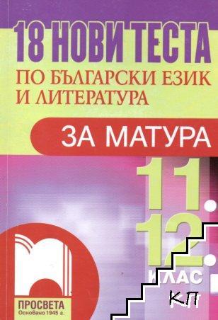 18 нови теста по български език и литература за матура за 11.-12. клас