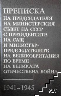 Преписка на председателя на Министерския съвет на СССР с президентите на САЩ и министър-прецедателите на Великобритания по време на Великата отечествена война 1941-1945