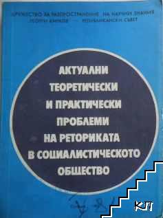 Актуални теоретически и практически проблеми на реториката в социалистическото общество