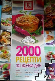 2000 рецепти за всеки ден