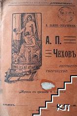 А. П. Чеховъ и неговото творчество