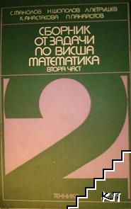 Сборник от задачи по висша математика. Част 2: Математичен анализ I