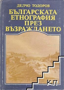 Българската етнография през Възраждането