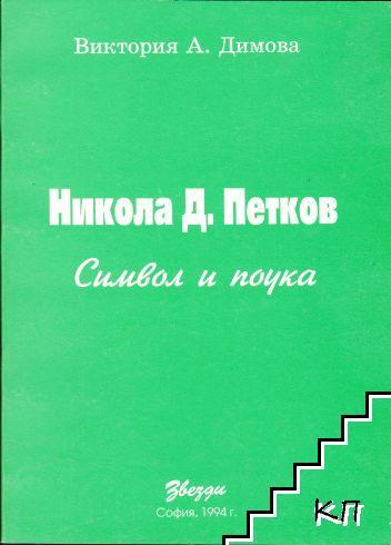 Никола Д. Петков
