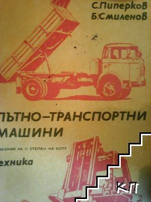 Пътно-транспортни машини