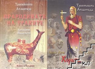 Тракийската Атлантида. Книга 1-2