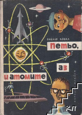 Петьо, аз и атомите