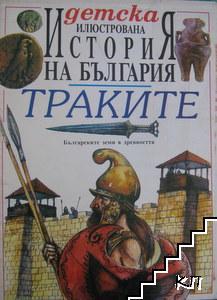 Детска илюстрована история на България. Книга 1: Траките