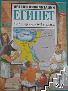 Древни цивилизации - Египет (3118 г. пр.н.е.-642 г. сл.н.е.)