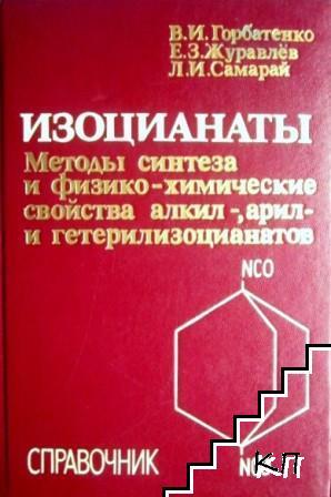 Изоцианаты: Методы синтеза и физико-химические свойства алкил-, арил- и гетерилизоцианатов
