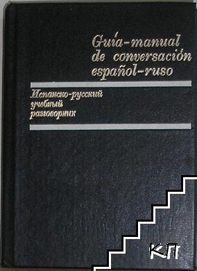 Испанско-русский учебный разговорник / Guía-manual de conversación español-ruso