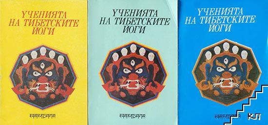 Ученията на тибетските йоги. Том 1-3