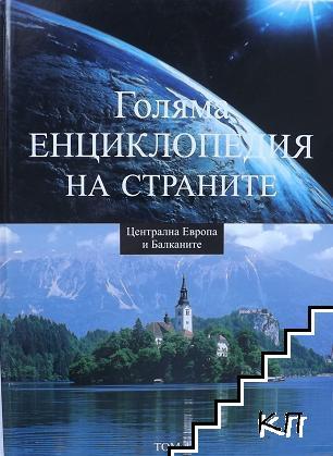 Голяма енциклопедия на страните. Том 4: Центална Европа и Балканите
