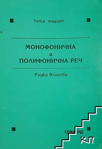 Монофонична и полифонична реч
