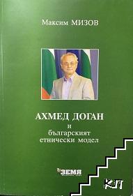 Ахмед Доган и българският етнически модел