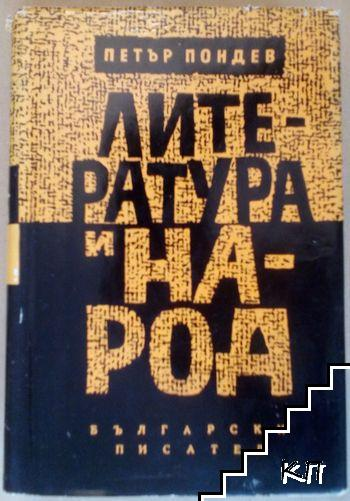 Литература и народ