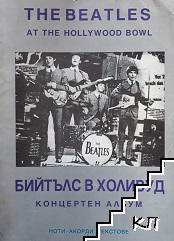 Бийтълс в Холивуд: Концертен албум / The Beatles at the Hollywood bowl