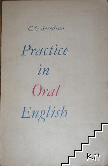 Practice in oral english / Пособие по развитию навыков устной речи на английском языке
