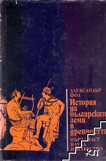 История на българските земи в Древността. Част 1: Родово-общинен строй и възникване на робовладелски отношения
