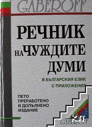 Речник на чуждите думи в българския език с приложения