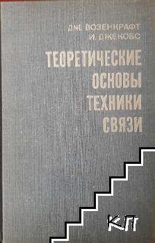 Теоретические основы техники связи
