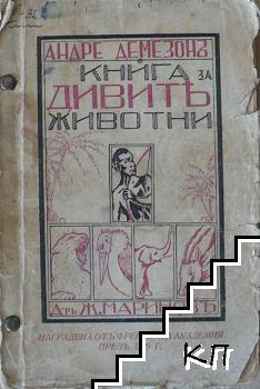 Книга за дивите животни