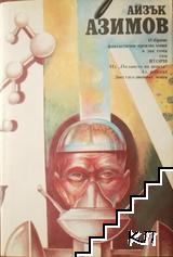 """Избрани фантастични произведения в два тома. Том 2: Из """"Падането на нощта"""". Аз, роботът. Двестагодишния човек"""