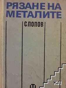 Рязане на металите