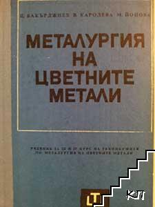 Металургия на цветните метали
