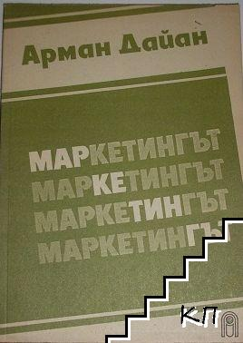 Маркетингът