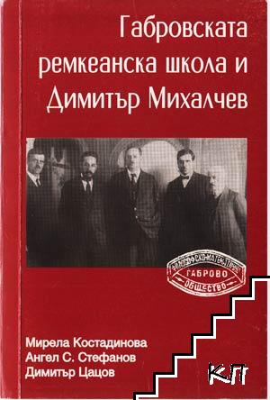 Габровската ремкеанска школа и Димитър Михалчев
