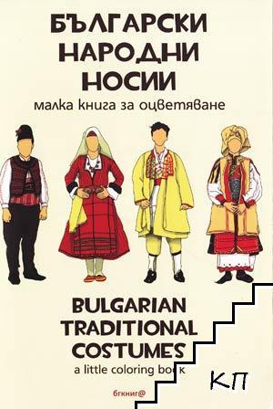 Български народни носии / Bulgarian traditional costumes