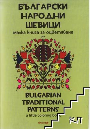 Български народни шивици / Bulgarian traditional patterns
