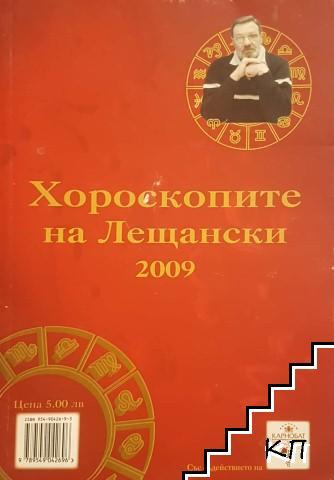 Хороскопите на Лещански - 2009