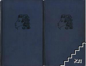Собрание сочинений в десяти томах. Том 1-2