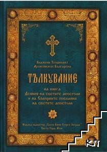 Тълкувание на книга Деяния на светите апостоли и на Съборните послания на светите апостоли