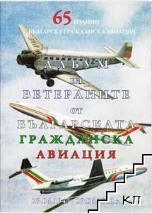 Албум на ветераните от Българската гражданска авиация