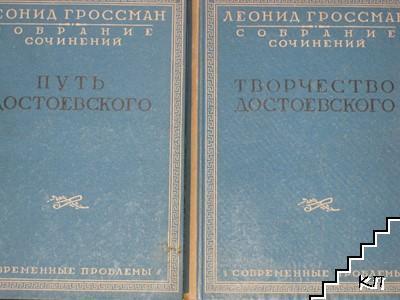 Собрание сочинений в пяти томах. Том 2. Вып. 1-2