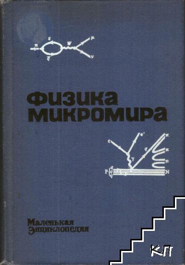 Физика микромира. Маленькая энциклопедия