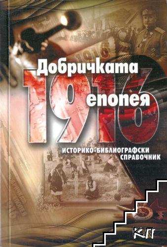 Добричката епопея 1916