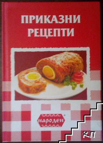 Приказни рецепти